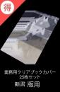 業務用透明ブックカバー/25枚入 [新書版用] 漫画