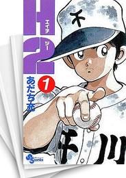 【中古】H2 (エイチツー) 漫画
