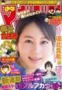 週刊少年マガジン 2015年4・5号 [2014年12月24日発売] 漫画