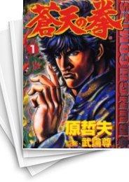 【中古】蒼天の拳 漫画