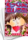 【中古】たっくんに恋してる! 漫画