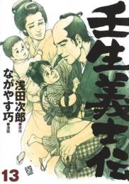 壬生義士伝 漫画
