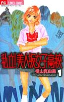 私立!美人坂女子高校 漫画