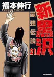 新黒沢 最強伝説 漫画