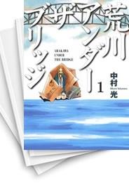 【中古】荒川アンダーザブリッジ 漫画