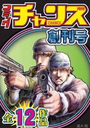 コミックチャンス創刊号 漫画