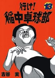 行け!稲中卓球部 [文庫版] (1-8巻 全巻)