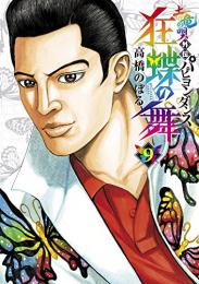 土竜の唄 外伝 狂蝶の舞 漫画