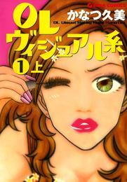OLヴィジュアル系 漫画試し読み,立ち読み