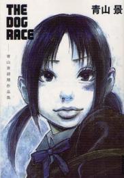 THE DOG RACE〜青山景初期作品集〜 漫画