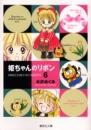 姫ちゃんのリボン [文庫版] 漫画