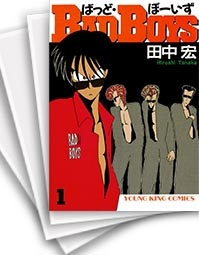 【中古】BAD BOYS バッドボーイズ 漫画