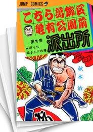 【中古】こちら葛飾区亀有公園前派出所 漫画