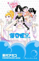 海月姫 漫画