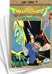 【中古】ドラゴンクエスト−ダイの大冒険− 漫画