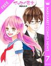 マーガレットコミックスNEWS 7月号 漫画