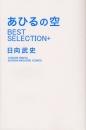 あひるの空 BEST SELECTION+ 漫画