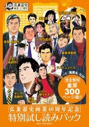 弘兼憲史画業40周年記念特別試し読みパック 漫画試し読み,立ち読み