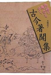 【書籍】古今著聞集 漫画