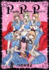 プリンセス・プリンセス・プレミアム 漫画