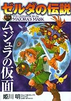 ゼルダの伝説ムジュラの仮面 漫画