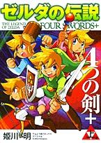 ゼルダの伝説4つの剣+ (上下巻 全巻) 漫画
