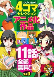 バンブーコミックス 4コマセレクション アニメ化0号 漫画試し読み,立ち読み