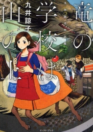 竜の学校は山の上 九井諒子作品集 漫画