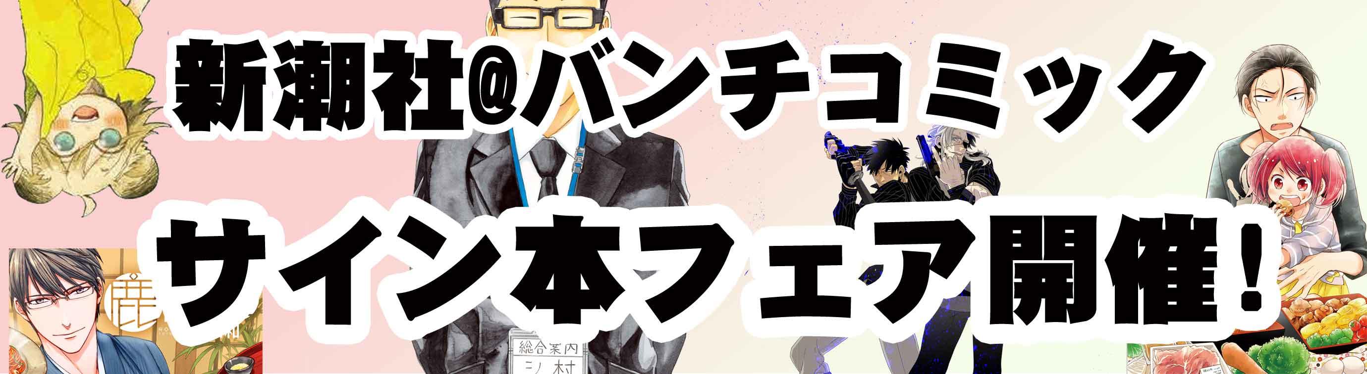 新潮社@バンチサイン本フェア201702
