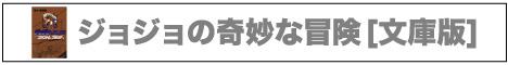 ジョジョの奇妙な冒険  [文庫版] (1-39巻 全巻)