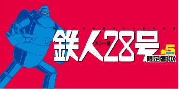 鉄人28号限定版BOX