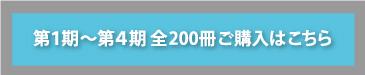 手塚治虫文庫全集200