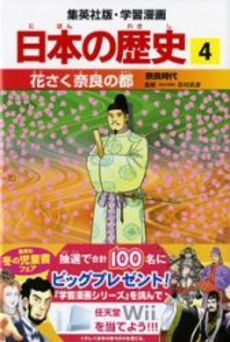 児童書】学習漫画 日本の ...