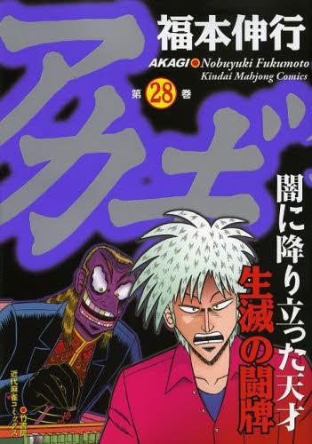 アカギ 28巻