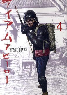 アイアムアヒーロー 4巻