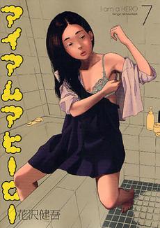 アイアムアヒーロー 7巻