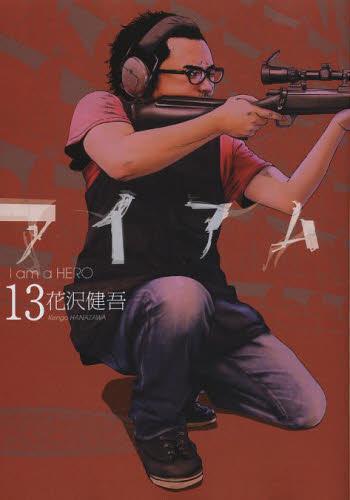 アイアムアヒーロー 13巻