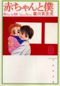 赤ちゃんと僕 [文庫版] (1-10巻 全巻)