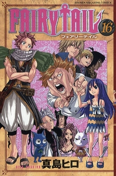 FAIRY TAIL フェアリーテイル 16巻