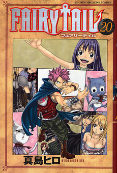 FAIRY TAIL フェアリーテイル 20巻