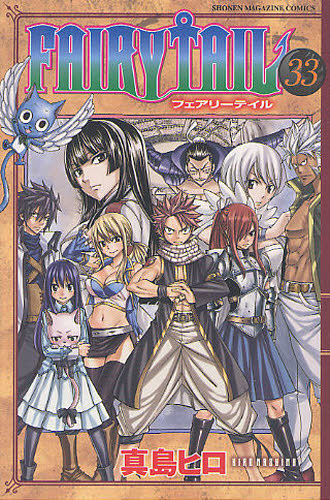FAIRY TAIL フェアリーテイル 33巻