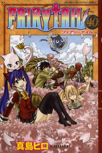 FAIRY TAIL フェアリーテイル 40巻