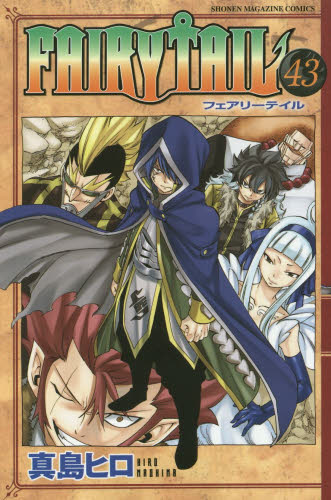 FAIRY TAIL フェアリーテイル 43巻