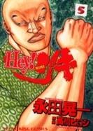 Hey!リキ 5巻