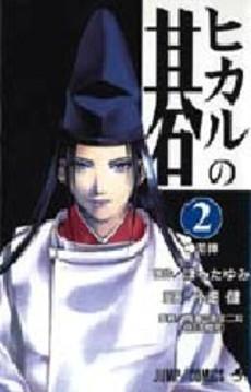 ヒカルの碁 (1-23巻 全巻)