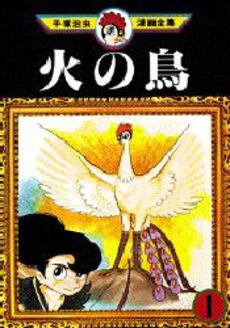 火の鳥 (漫画)の画像 p1_37