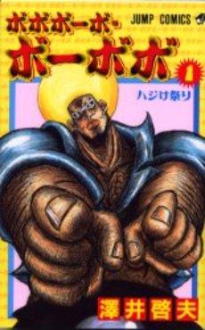 ボボボーボ・ボーボボ (1-21巻 全巻)
