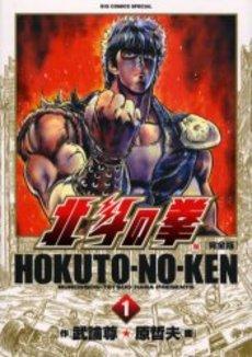 北斗の拳 [完全版] (1-14巻 全巻)