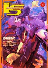 IS インフィニット・ストラトス 4巻