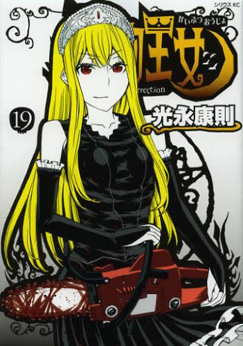 怪物王女 19巻